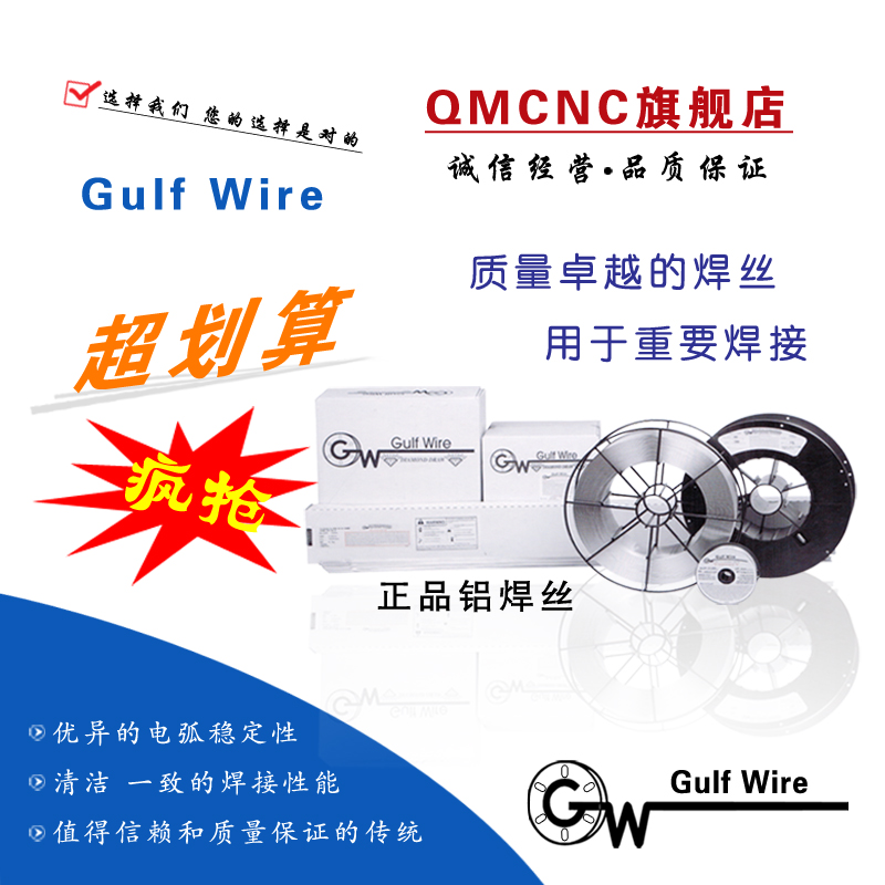 Canadian imports of genuine 1991 gulf gail cardiff aluminum wire wire 5183AlMg4. 5Mn0. 7 (a)