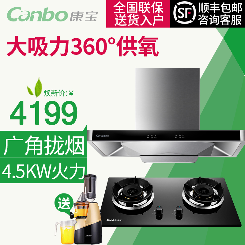 Canbo/herbalife a99 + b101 suction hood gas stove smoke kitchen suite kitchen smoke free washable package