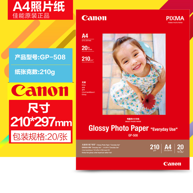 Canon canon gp-508 a4 glossy photo paper/household paper a6 photo paper