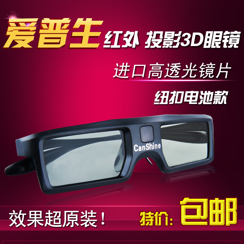 Canshine/chan movie eq1 tw6500 epson projector/8500/9500 active shutter 3d glasses