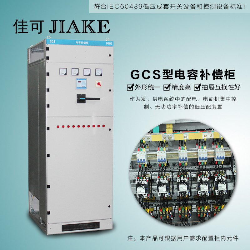 Capacitor voltage switchgear cabinet power distribution cabinet power distribution cabinet cabinet drawer cabinet can be customized feed capacitance compensation cabinet gcs