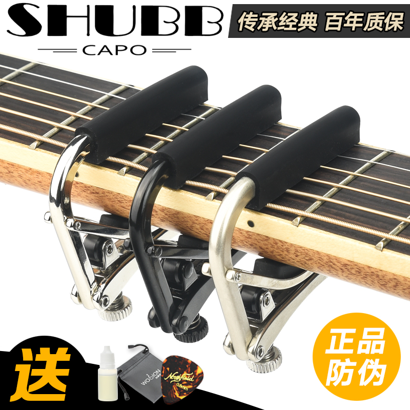 å¤ä¼¯capo shubb c1/l_1 folk guitar classical guitar electric guitar capo capo