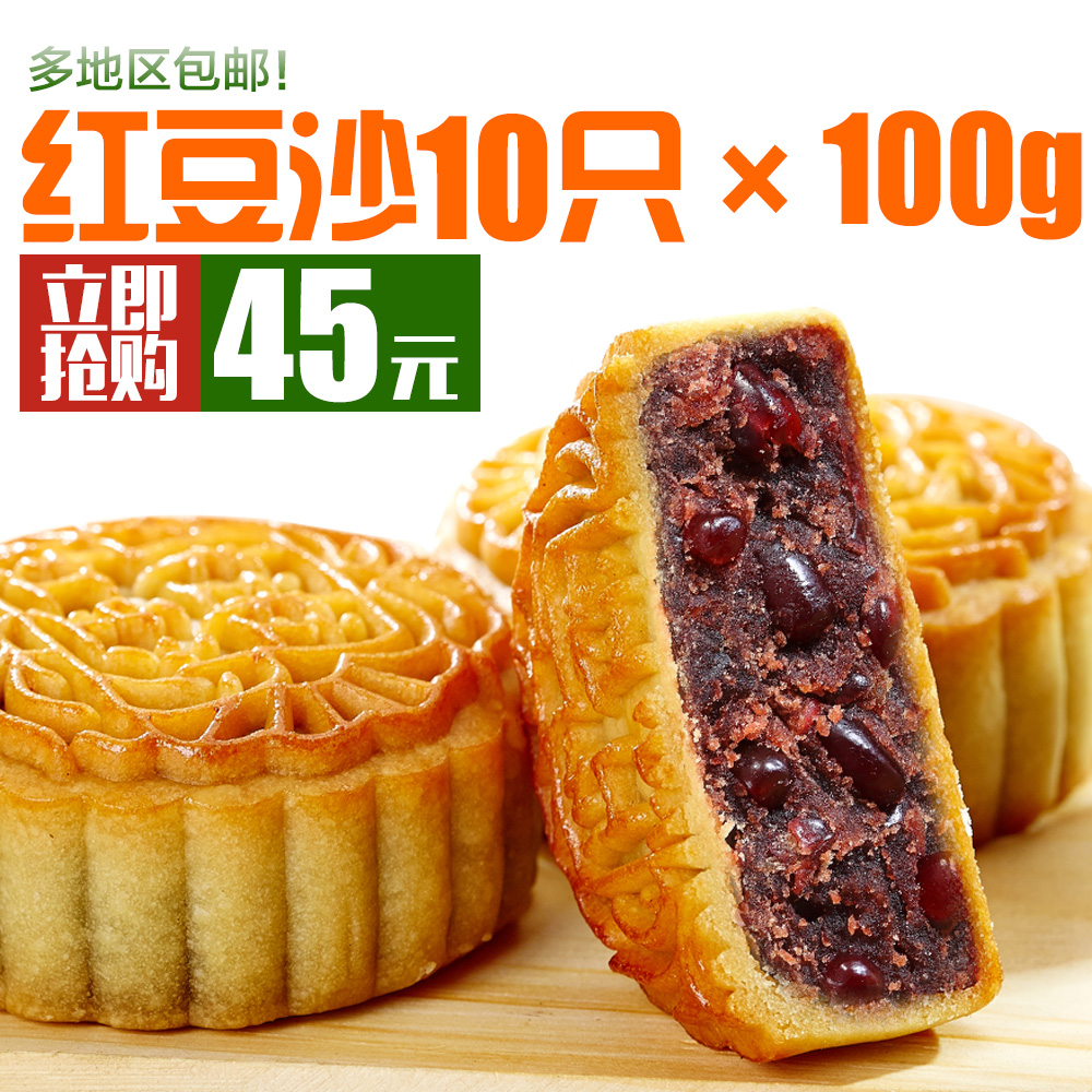 [Capsules] red bean tao boss halal food cantonese style loose dress red bean moon cake traditional cakes heart 100g
