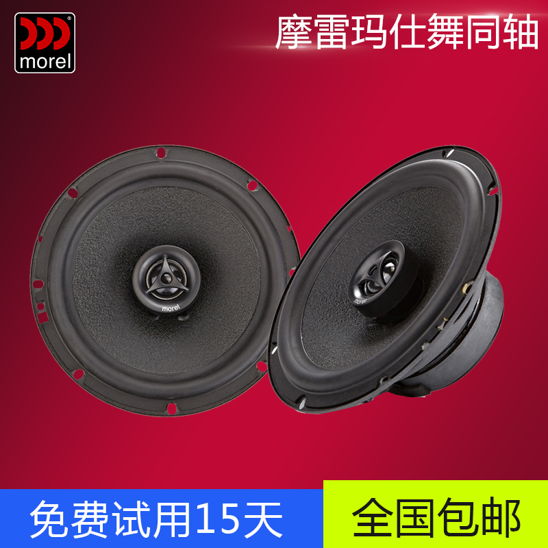 Car audio speakers morel mashi dance 6.5 car modification inch car speakers bass treble head