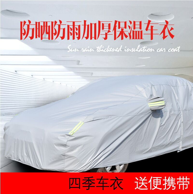 Car car cover car cover sewing changan geely honda toyota nissan buick modern volkswagen ford honda
