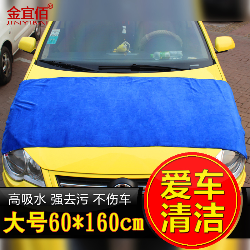 Car cleaning towel 60 * 160cm thickening car wash clean towel dedicated car cache towels absorbent towel lint