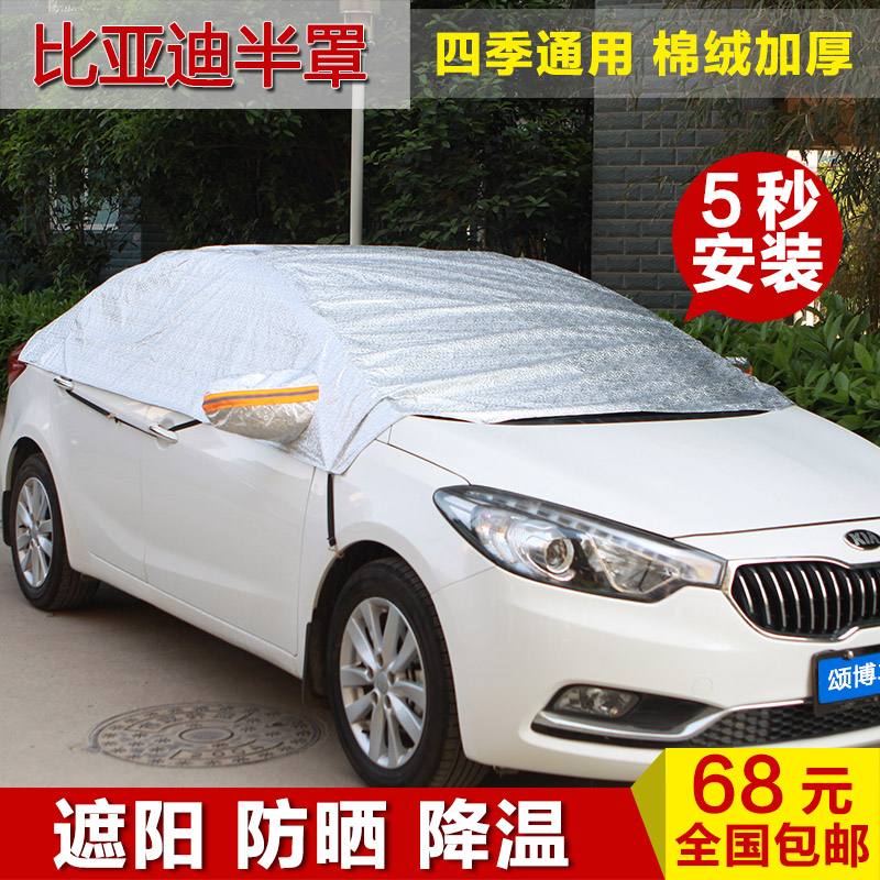 Car front windshield cover dedicated byd sirui speed sharp qin F0F3F6G3L3S6S8G6