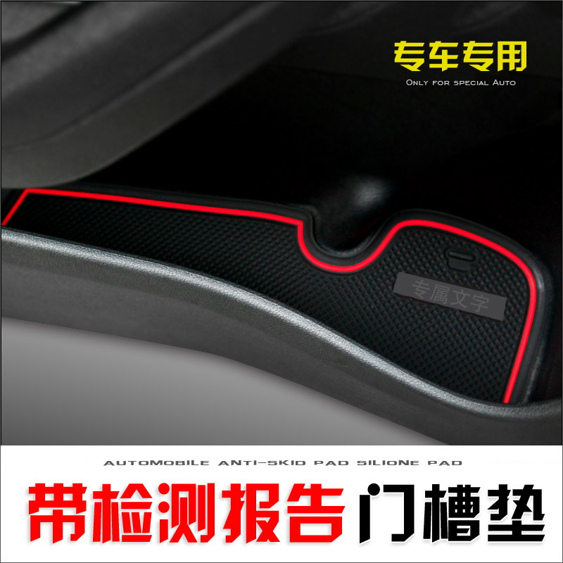 Car hainan mazda familia s5 s7 m5 dedicated gate slot pad water storage pad coaster car skid pad