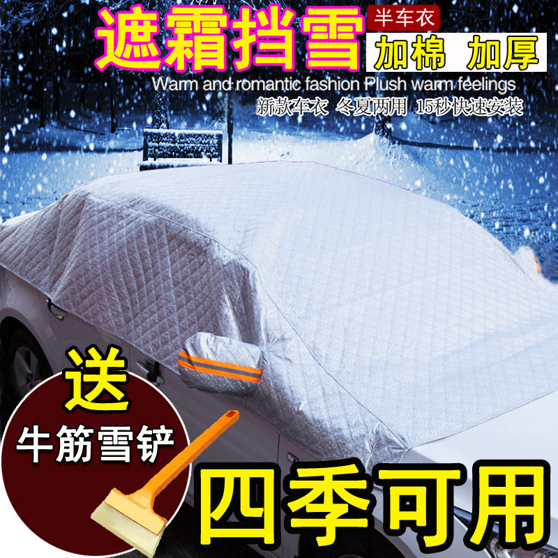 Car half cover sewing volvo v40 v60 xc60 xc90 s60l s80l hood thick snow frost