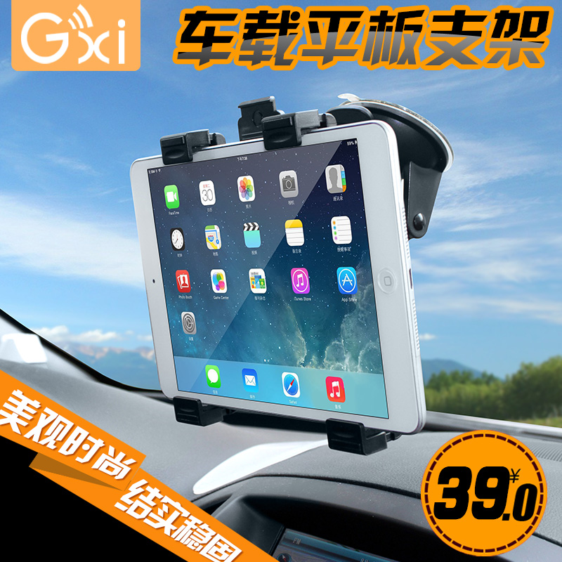 Car holder for apple ipad air mini4 sucker navigation bracket samsung tablet pc universal car holder