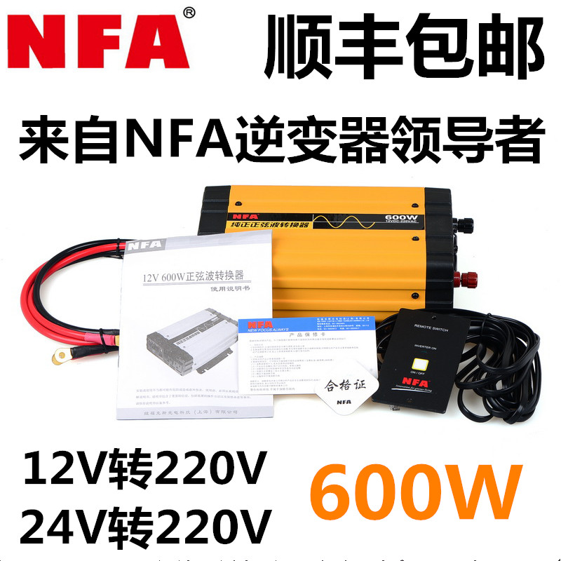 Car inverter car power conversion 12 v 24 v turn 220 v pure sine wave inverter year warranty