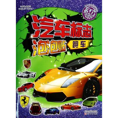Car logo stickers bubble stickers (sports)潘英丽| painting: satin cat culture books genuine