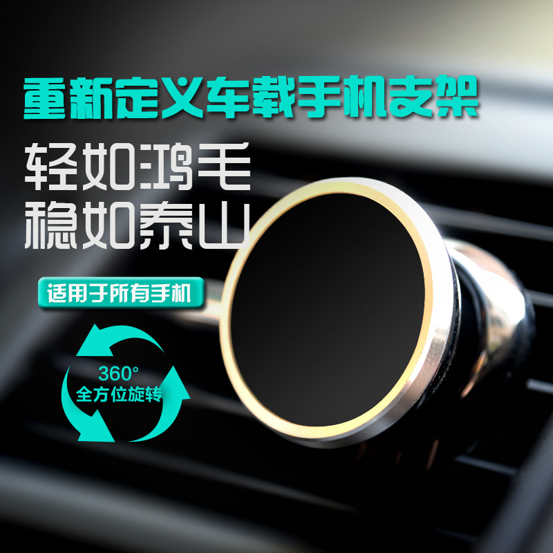 Car phone holder car multifunction navigation bracket universal mobile phone holder magnet magnetic magnetic conductivity superacid