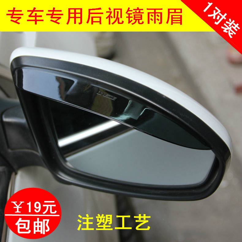 Car rearview mirror rain eyebrow suitable for ford mondeo focus fiesta maverick fu rui si wing stroke