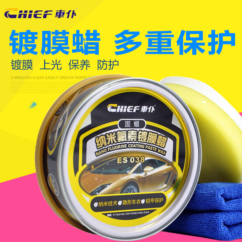 Car servant car wax coating wax new car wax decontamination triple glazing repair wax white wax authentic