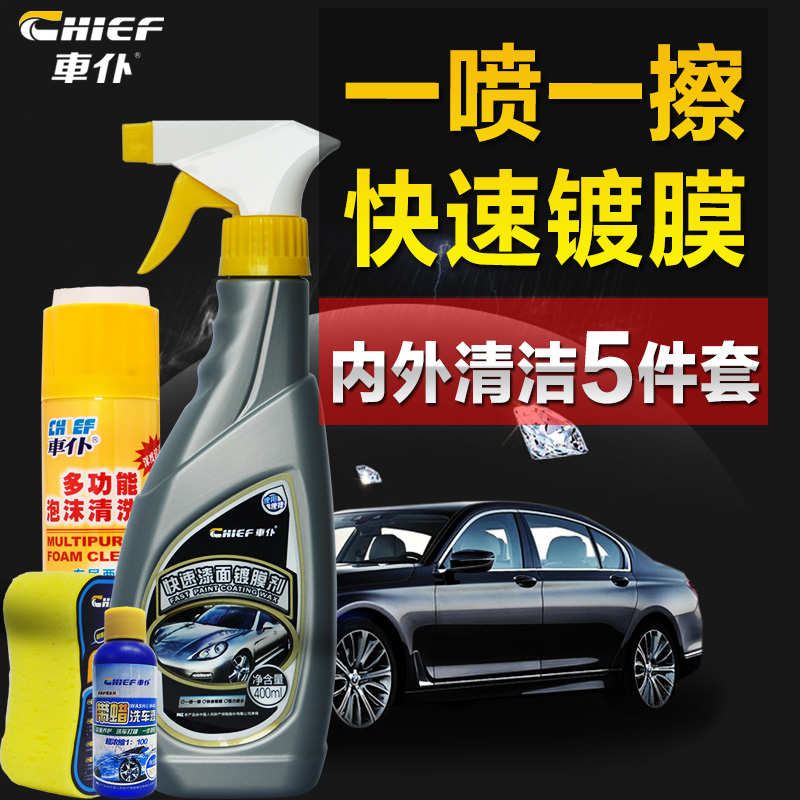 Car servant fast car paint plating crystal coating paint coating paint coating agent waterproof light on the protection liquid wax spray wax