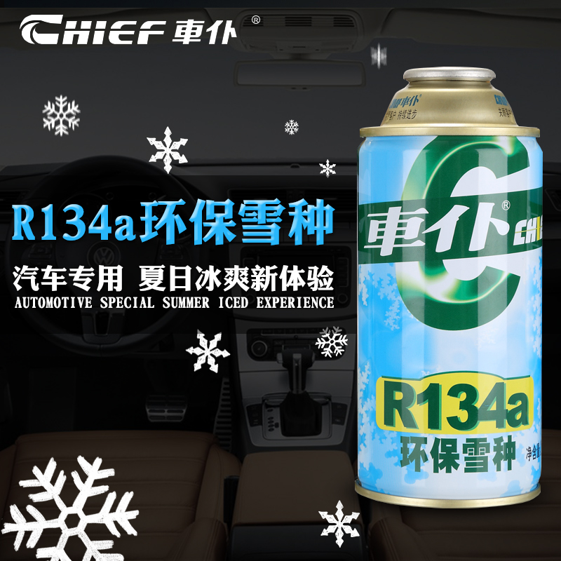 Car servant refrigerant r134a environmentally friendly refrigerant automotive air conditioning refrigerant refrigerant car bef0re they environmentally friendly 1 bottled