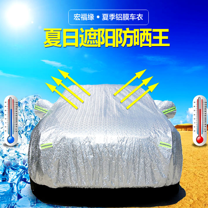 Car sewing car hood rain and sun shade car cover car cover aluminum honda front range front range of exclusive special lint thickening of vehicle