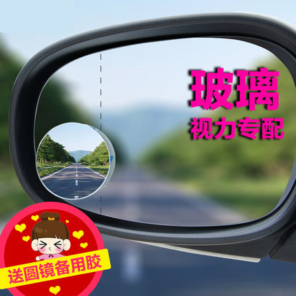 Car side mirror 2 360 degree rotation reflective environment all-seeing car car small round mirror convex mirror