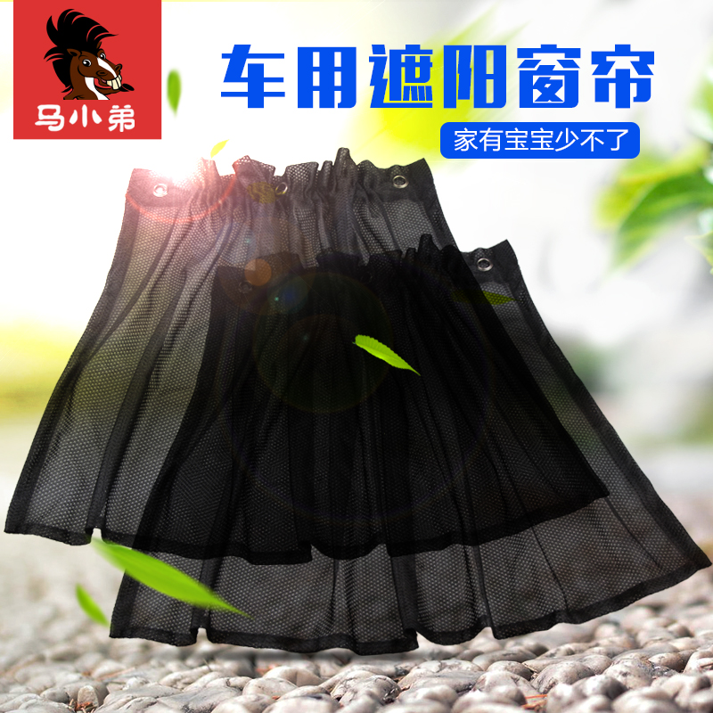 Car side window sunshade curtain sucker car sun insulation car shade gauze automotive supplies supermarket