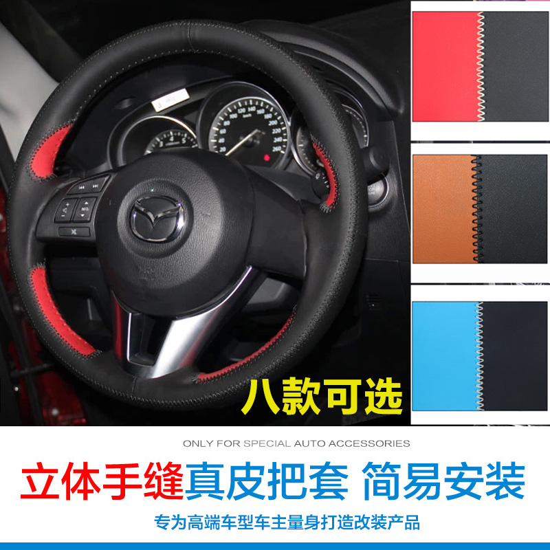 Car steering wheel cover mazda cx-5昂克赛拉阿benitez 3d stereoscopic sew leather car grips