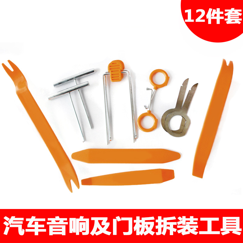 Car stereo removal tools demolition tool car dvd navigation disassembly disassembly tool to pry the plastic skid plate