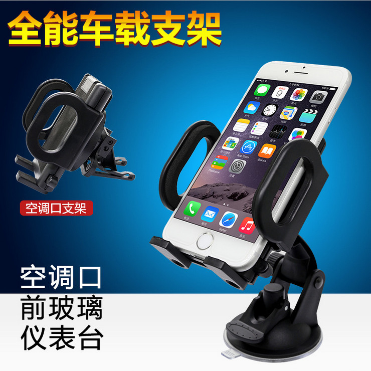 Car suction cup for men and women through modern yuet rena tucson xiang mega santa fe car phone holder cell phone the whole package