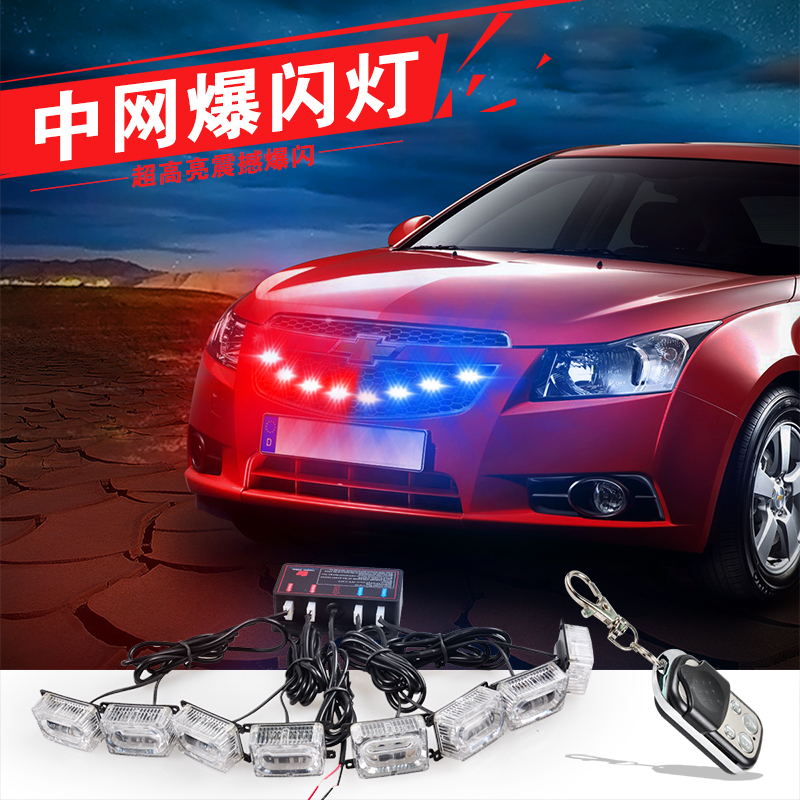 Car super bright led lights to clear the way wireless dragged sixteen lightning warning strobe lights in the network strobe lights