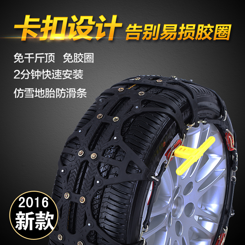 Car tire chains dedicated于威lang ang kela new excelle hideo regal lacrosse ang kewei