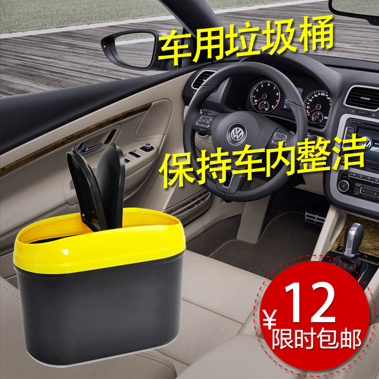 Car trash fashion creative car hanging car trash trash trash bag automotive supplies