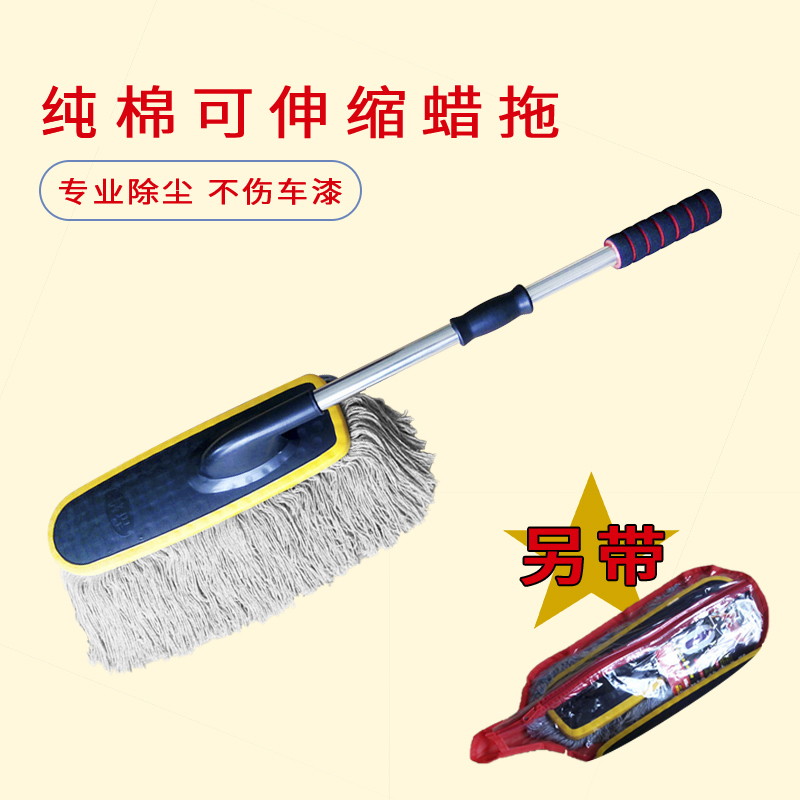 Car wash mop cleaning brush car brush car duster cleaning supplies tools fur dust duster dusting brush retractable wax trailers