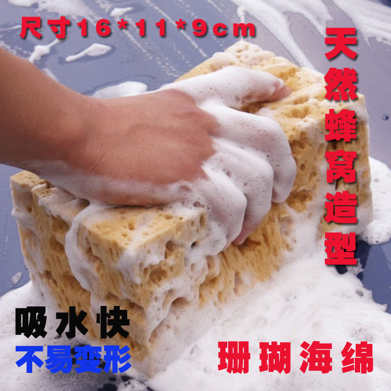 Car wash sponge coral cellular king cleaning cleaning cleaning sponge car cleaning supplies car wash workers with supermarket