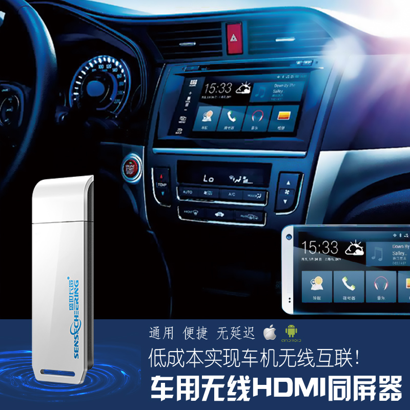 Car wireless hdmi audio and video transmission with the screen is pushed treasure miracast airplay connected to a mobile phone navigation