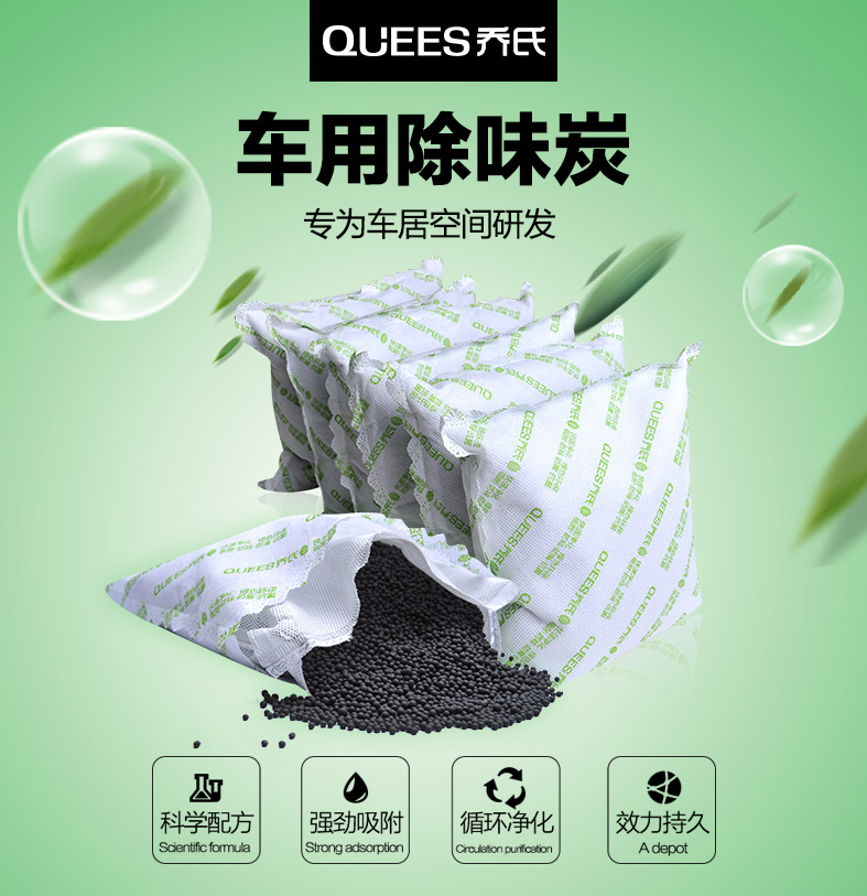 Car with activated carbon charcoal bag decoration in addition to formaldehyde activated charcoal bag new houses in addition to taste carbon package to formaldehyde odor