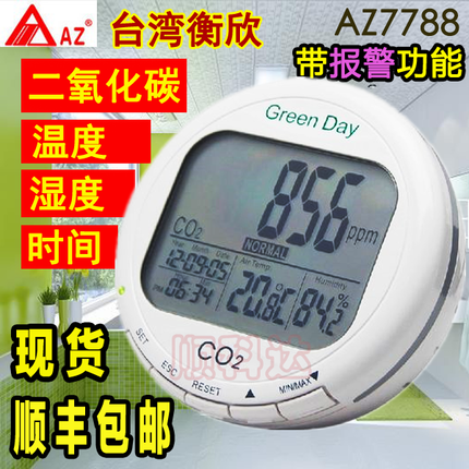 Carbon dioxide concentration detection instrument indoor co2 gas monitoring temperature and humidity tester heng xin az7788
