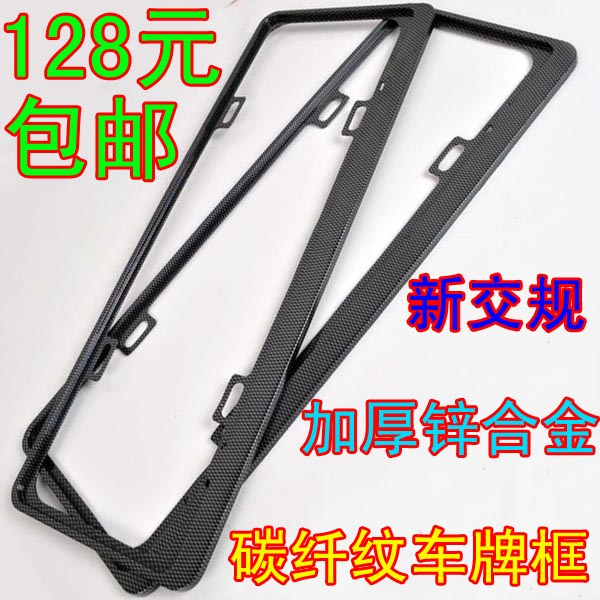 Carbon fiber pattern sgx regulatory license plate frame license plate frame license plate frame license plate frame zinc alloy license plate frame