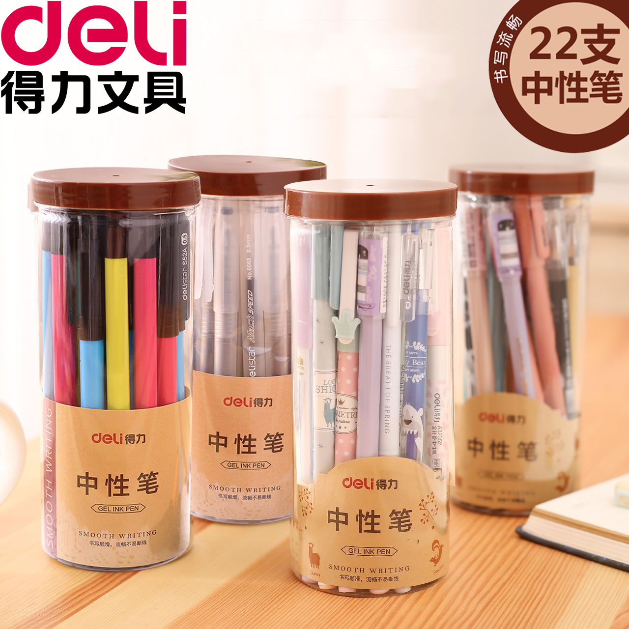 Carbon pen gel pen pen students pen pen deli deli deli stationery office stationery barreled