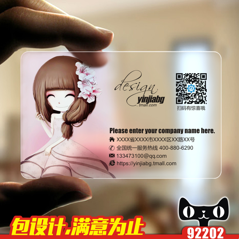 China business card printing china business card printing shopping get quotations card clothingcostumes transparent business card printing business card designbusiness card design reheart Choice Image