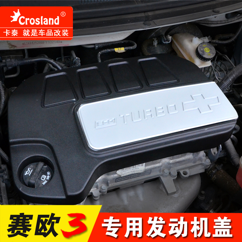 China Car Engine Cover, China Car Engine Cover Shopping Guide at ...