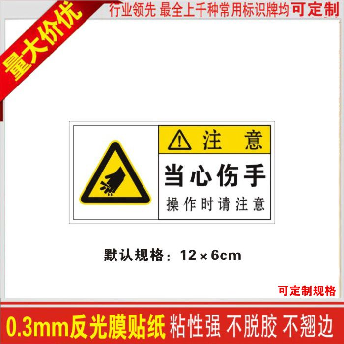 Carefully hand injury equipment safety warning label warning signs posted warning label beware of mechanical clamps factory machinery label