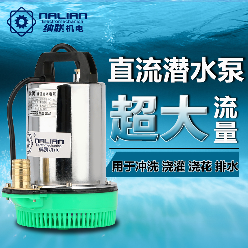 Carolina alliance micro v dc submersible pump water pump electric car battery car with a small household pumps agricultural pumping Machine