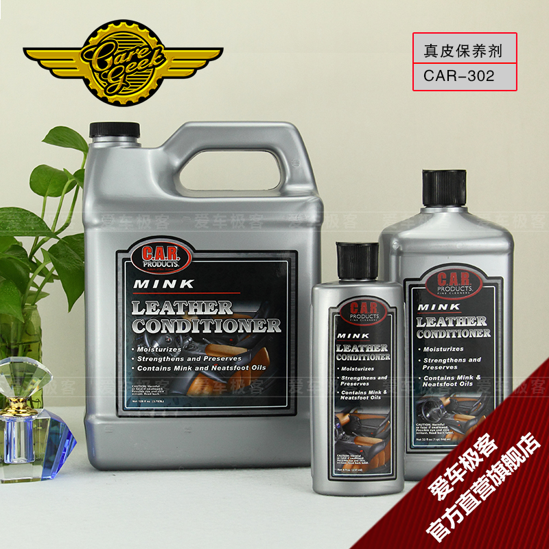 Cars geek c. a. r. c302 polish leather cleaner leather care and maintenance of leather products