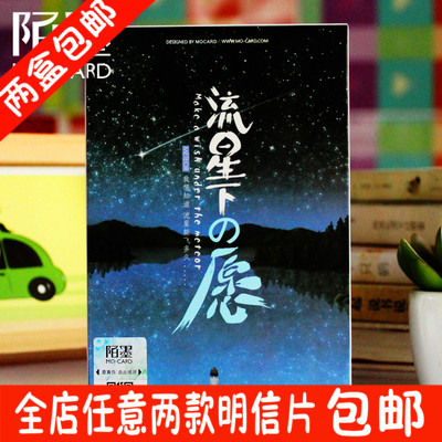 Cartridges installed street postcard meteor willing under 30 beautiful night sky literary postcard greeting card