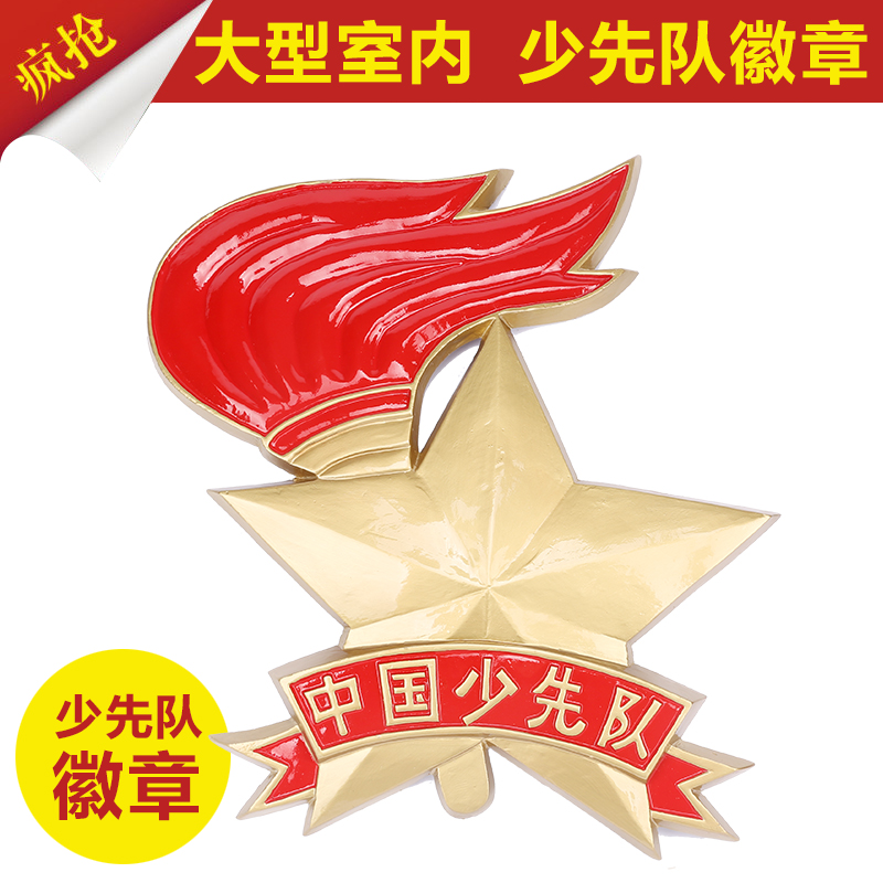 Casting indoor large chinese cadres of the young pioneers team logo wholesale/chinese young pioneers chest emblem flag badge