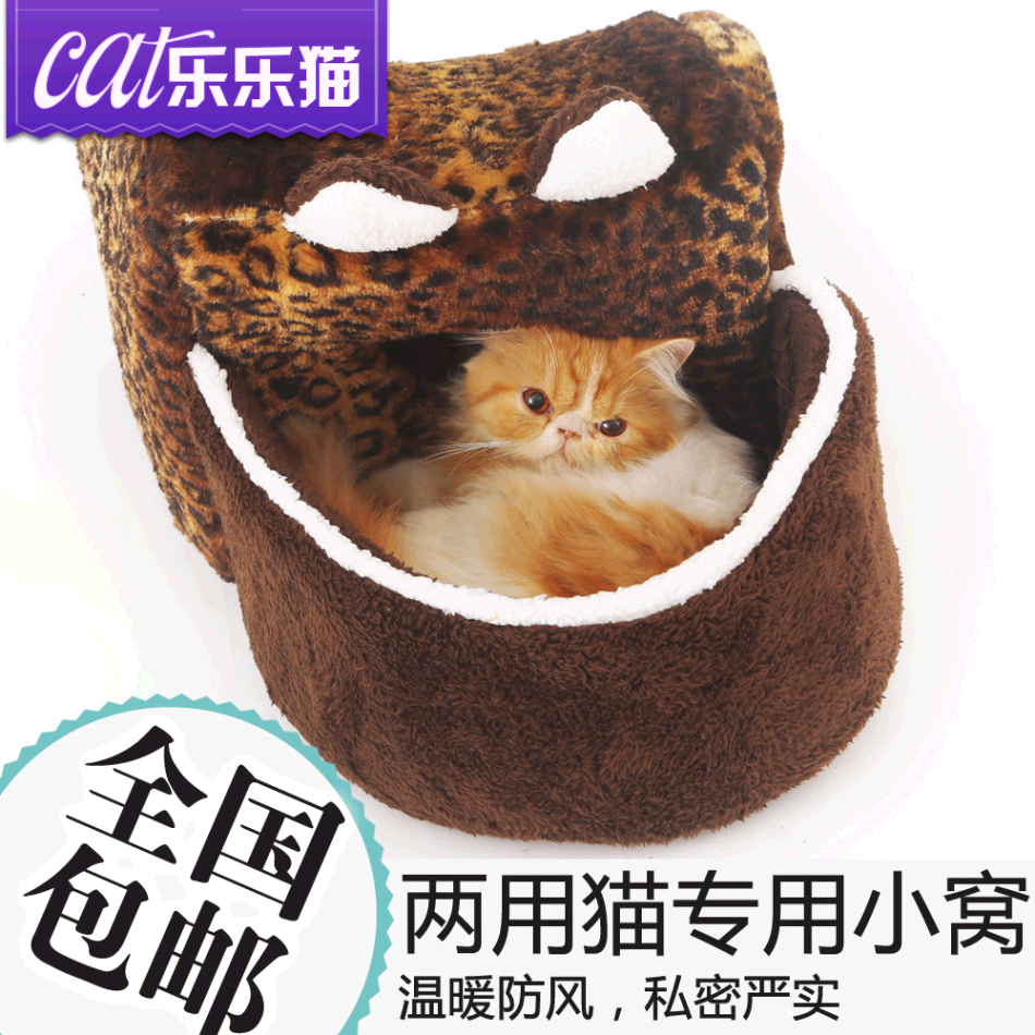 Cat litter mat washable cat litter pet nest pet house cat house cat bed cat in autumn and winter seasons windproof room free shipping