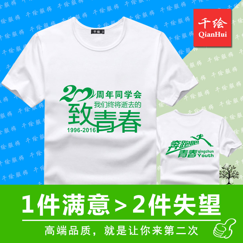 Cause youth class service custom t-shirt printing printed map printed photo classmates reunions t-shirt round neck t-shirt