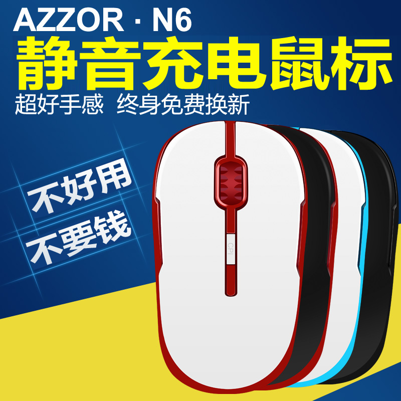 Cazeau/n6 azzor without changing the battery that comes with rechargeable wireless mouse game level mute silent
