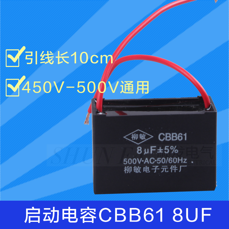 Cbb61 fan capacitor 8UF450V500V desk fan shook his head fan stand fan fan start capacitor