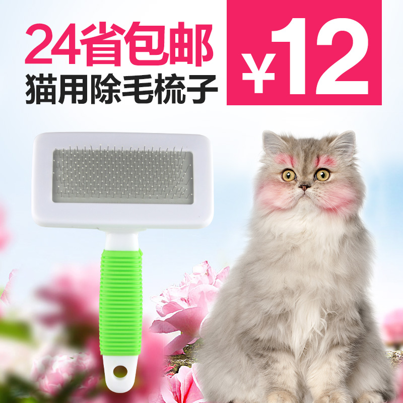 Cc cat free shipping pet cat dog hair comb hair comb hair removal comb cats and cat hair removal comb hair comb