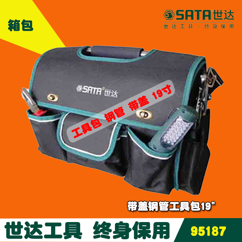Cedel tool bag electrician tool bag shoulder bag multifunction repair tool kit repair kit 19 inch 95187
